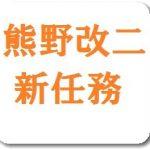 新編「第七戦隊」出撃せよ!熊野改二4-5・6-2任務の攻略編成例