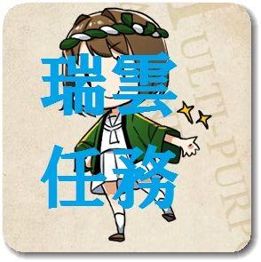 精鋭「瑞雲」隊の編成