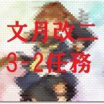 精鋭「第二二駆逐隊」出撃せよ!文月改二3-2出撃任務の攻略