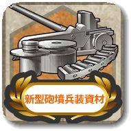 新型砲熕兵装資材 入手方法 使い道