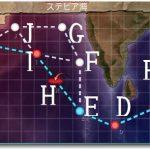 艦これ2017夏イベE3輸送ゲージ攻略編成装備-ステビア海の先へ