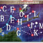 艦これ2018冬イベントE1攻略!編成装備-パラワン水道前路哨戒戦